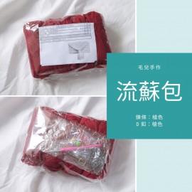 織圖✖材料包|流蘇包|胭脂紅
