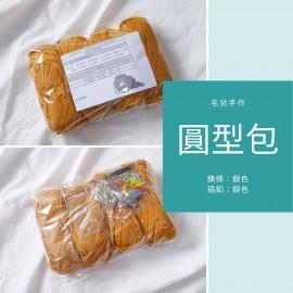 織圖✖材料包|圓型包|薑黃