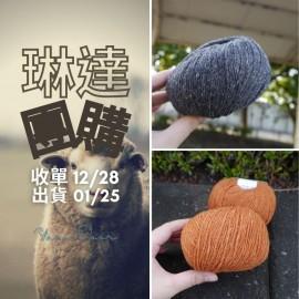 「琳達團購」星戀小羊毛 50g×10
