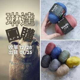 「琳達團購」艾米蕾絲羊毛 50g×5