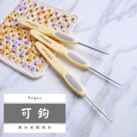 KEGOU • 潮州前隴鉤針 • 可鉤鉤針