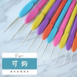 KEGOU • 可鉤彩色軟柄鉤針