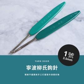 寧波柳氏鉤針#1(玉綠)