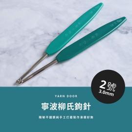 寧波柳氏鉤針#2(玉綠)