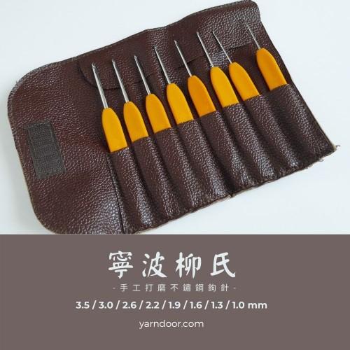寧波柳氏鉤針組 | 橘黃