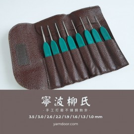 寧波柳氏鉤針組 | 玉綠