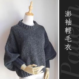 織圖免費分享|澎袖輕毛衣