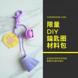 限量|紫喵。材料包