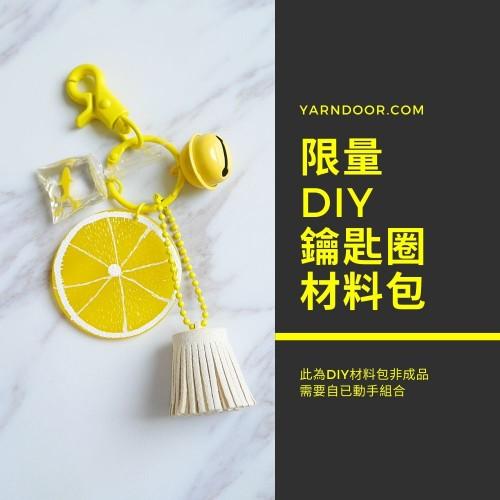 限量|夏日黃檸檬。材料包