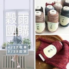 「穀雨團購」迷舞 花色棉麻 50g×5