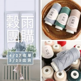 「穀雨團購」琉璃 亮絲棉麻 50g×5