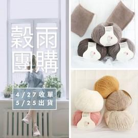 「穀雨團購」冬至 手編小羊絨 50g×6