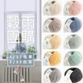 「穀雨團購」霜降素色版 50g×4