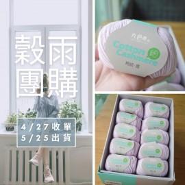 「穀雨團購」棉絨蓮 50g×5