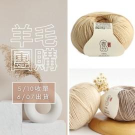 「羊毛團購」春分 寶寶美麗諾 250g