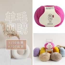 「羊毛團購」秋分 美麗諾羊毛 250g