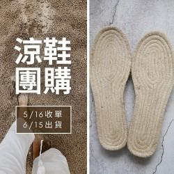 「涼鞋團購」麻繩鞋底35-40碼