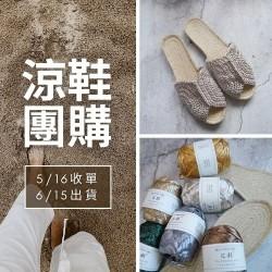 「涼鞋團購」不挑色材料包