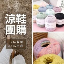 「涼鞋團購」七彩絲精梳棉400G