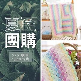 「夏至團購」幻彩童年空調毯材料包