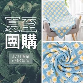 「夏至團購」瑪格麗特空調毯材料包