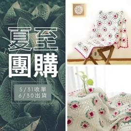 「夏至團購」含苞待放空調毯材料包