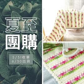 「夏至團購」花香滿徑空調毯材料包
