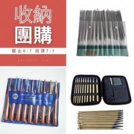「收納團購」巧織樂工具組