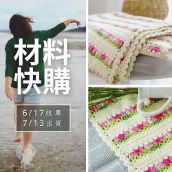 「材料快購」花香滿徑空調毯材料包