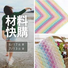 「材料快購」幻彩童年空調毯材料包