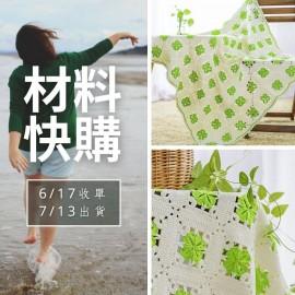 「材料快購」四葉草空調毯材料包