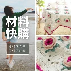 「材料快購」含苞待放空調毯材料包