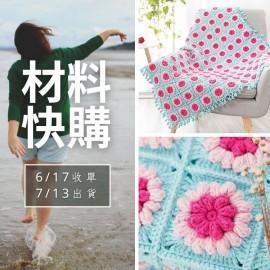 「材料快購」花團錦簇空調毯材料包