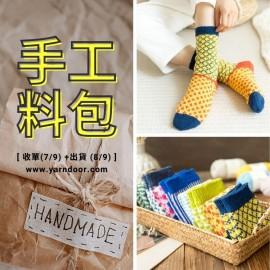 「手工料包」時尚撞色襪子