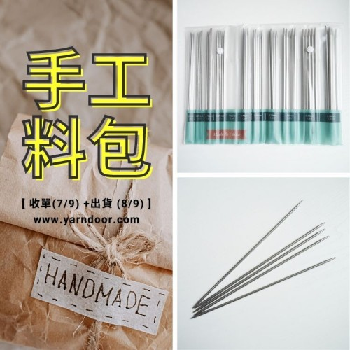 「手工料包」巧織樂工具組