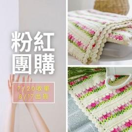 「粉紅團購」花香滿徑空調毯材料包