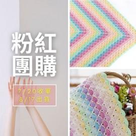 「粉紅團購」幻彩童年空調毯材料包