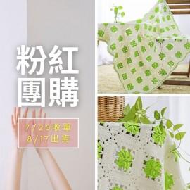 「粉紅團購」四葉草空調毯材料包
