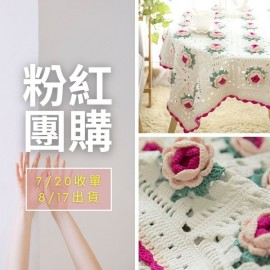 「粉紅團購」含苞待放空調毯材料包