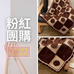 「粉紅團購」PP. L Oreo毯子材料包