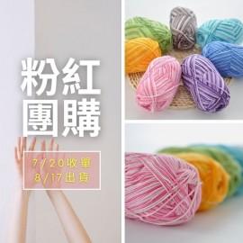 「粉紅團購」5股牛奶棉(花色)100g×3