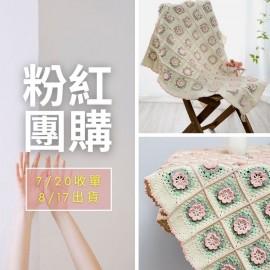 「粉紅團購」山茶花空調毯材料包