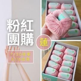 「粉紅團購」棉絨蓮 250g