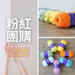 「粉紅團購」5股牛奶棉100g×3