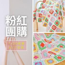 「粉紅團購」拼花毯毯子材料包