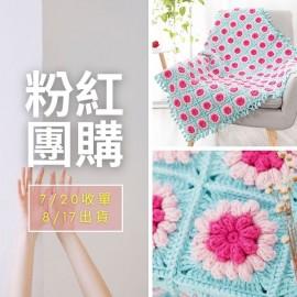 「粉紅團購」花團錦簇空調毯材料包