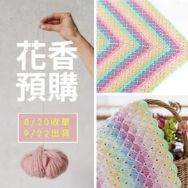 「花香團購」幻彩童年空調毯材料包