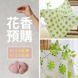 「花香團購」四葉草空調毯材料包