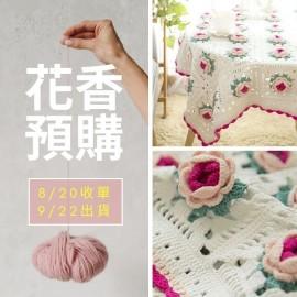「花香團購」含苞待放空調毯材料包