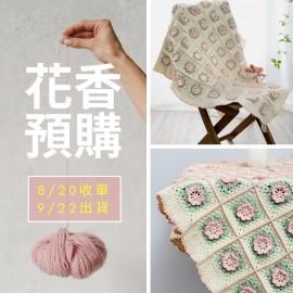 「花香團購」山茶花空調毯材料包